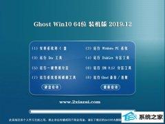 云骑士Win10 2019.12 64位 优化装机版