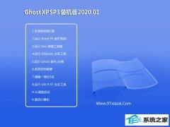 云骑士Windows xp 2020.01 电脑城装机版