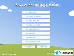 云骑士Windows10 2020.01 32位 电脑城装机版