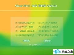 云骑士Win7 通用装机版 v2020.02(32位)