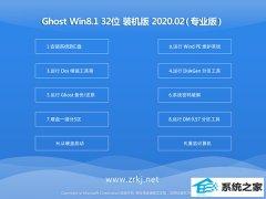 云骑士Windows8.1 v2020.02 32位 企业装机版