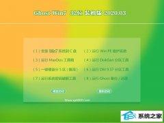云骑士Win7 32位 完美装机版 v2020.03
