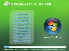 老毛桃Win7 官方装机版 2021.04(32位)