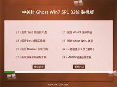中关村Windows7 完美装机版32位 2021.04