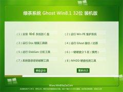 绿茶系统Ghost Win8.1 32位 王牌装机版 2021.04