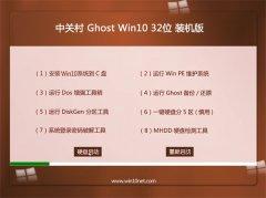 中关村Windows10 安全装机版32位 2021.04