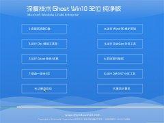 深度技术Windows10 游戏纯净版32位 2021.04