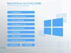 电脑公司Win10 32位 最新纯净版 2021.04