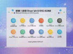 新萝卜家园Ghost Win10 64位 通用纯净版 2021.04