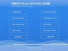 深度技术Ghost Win10 64位 完美纯净版 2021.04
