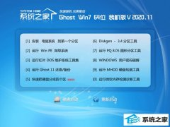 系统之家Windows7 64位 万能装机版 2020.11